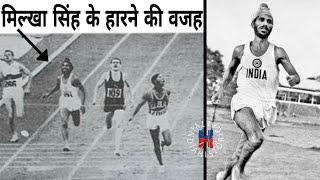 मिल्खा सिंह के हारने की वजह || Truth of Milkha Singh's defeat