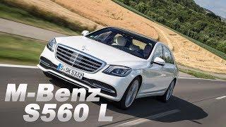 旗艦風範再進化 Mercedes-Benz S560 L | 海外新車試駕
