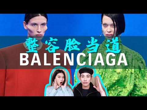 巴黎世家丨再次丑上热搜,背后隐喻不简单!深度解析Balenciaga 2020春夏成衣系列 - AHA LOLO