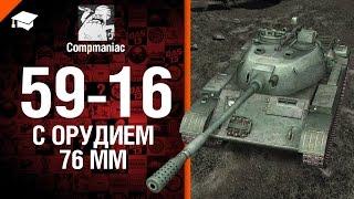 59-16 с орудием 76 мм - Право на выбор №14 - от Compmaniac