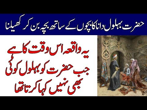 Hazrat Behlol Dana Ka Bachon Kay Sath Khelnay Ka Waqia - حضرت بہلول دانا اور بچوں کا واقعہ
