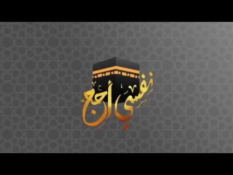 ليه بنحج؟ - الحلقة رقم ٢
