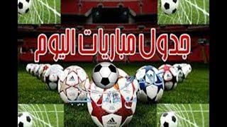 مواعيد مباريات اليوم الجمعة 19-1-2018 *مباريات الدورى المصرى و احمد ...