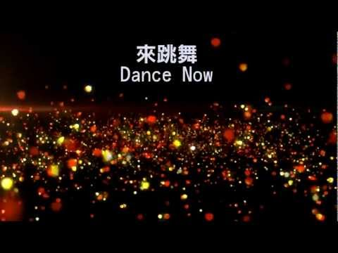 來跳舞Dance Now(愛贏了--約書亞)