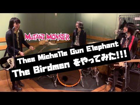 MUTANT MONSTER - THEE MICHELLE GUN ELEPHANT の The Birdmen をやってみた!!!