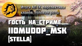 Обсуждаем с IIomudop_MSK [STELLA] турнир Абсолютное превосходство IX