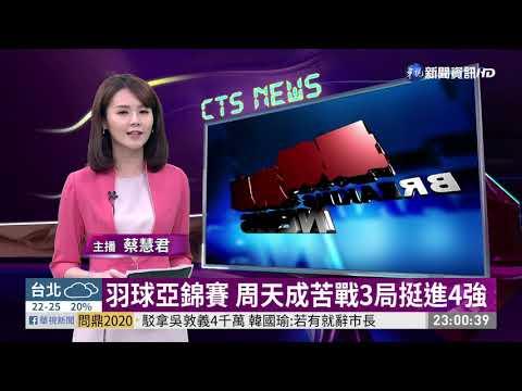 羽球亞錦賽 周天成苦戰3局挺進4強   華視新聞 20190426