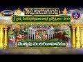 ముత్యపుపందిరి వాహనం | Mutyapupandiri Vahanam-Appalaya Gunta | 15-06-19 | SVBC TTD