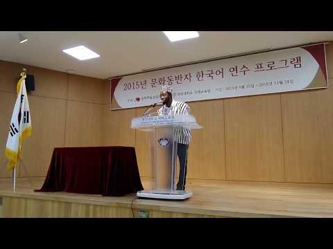 Integrated Music Company Limited - Moses Beyeeman's Korean Speech