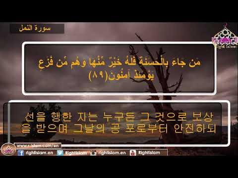 مقطع من سورة النمل مترجم للغة الكورية