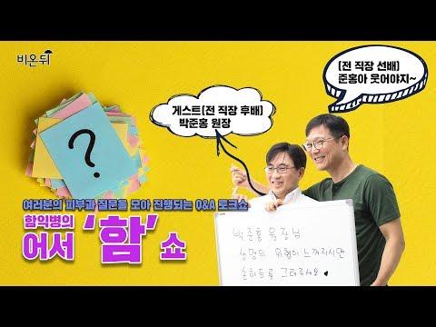 [메디텔] 피부과 질문을 모아 진행되는 함익병의 어서'함'쇼 (feat. 박준홍 원장)