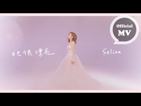 Selina 任家萱 [ 她很漂亮 She is Beautiful ] Official Music Video (電視劇「她很漂亮」同名主題曲)