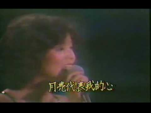 邓丽君:月亮代表我的心