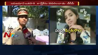 DCP Sumathi Face to Face over Sandhya Rani's Petrol Attack..