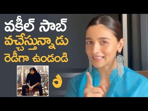 Alia Bhatt best wishes to Vakeel Saab- Pawan Kalyan