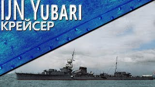 Только История: IJN Yubari (Remastered)