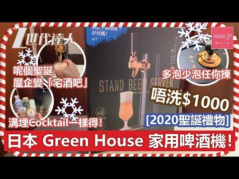 [2020聖誕禮物] 唔洗$1000 日本 Green House 家用啤酒機!多泡少泡任你揀!溝埋Cocktail一樣得!