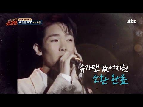 [재석팀] 슈가송 故 서지원 '내 눈물 모아'♪ 슈가맨 8회