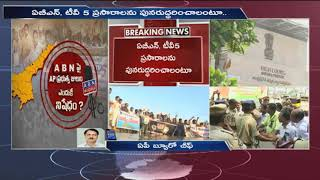 K Venkatesh Filed Petition in HC Over Banning ABN and TV5 ..