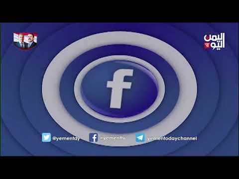 قناة اليمن اليوم - واي نت 09-04-2019
