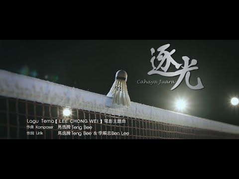 Lagu Tema《LEE CHONG WEI》電影主題曲 - 逐光 Cahaya Juara by Priscilla Abby 蔡恩雨 & Nabila Razali [Official MV]