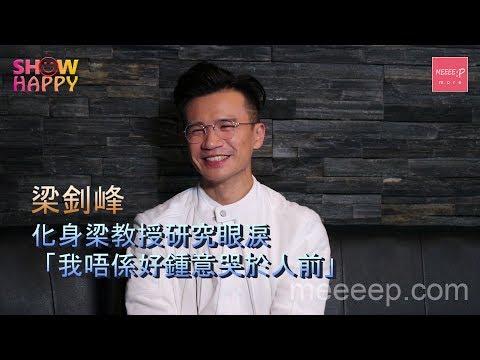 梁釗峰教授上身:我唔係好鍾意哭於人前
