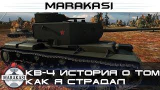 КВ-4 - История о том как я страдал, нужен ап танка