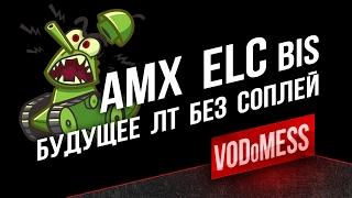 AMX ELC bis - Будущее ЛТ без соплей