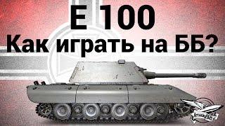 E 100 - Как играть на ББ?