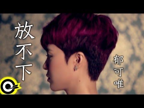 郁可唯 Yisa Yu【放不下】Official Music Video HD