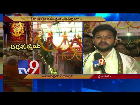 Grand Ratha Saptami celebrations at Arasavalli Suryanarayana Swamy temple
