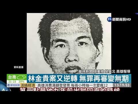 林金貴案又逆轉 無罪再審變無期|華視新聞 20201203