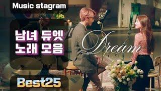 남녀듀엣 노래모음 Best24