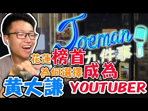 【Joeman九件事】黃大謙專訪!花蓮榜首為何成為Youtuber?