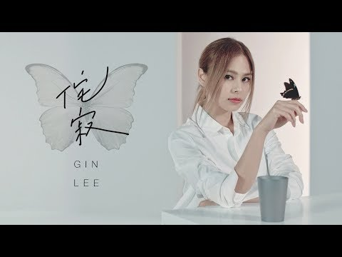 Gin Lee 李幸倪 - 《侘寂》MV