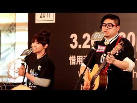 糖兄妹 - 地球應援團 LIVE @ 東港城