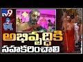 Chinna Jeeyar Swami on Special status to Andhra Pradesh