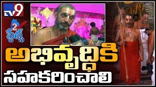 Chinna Jeeyar Swami on Special status to Andhra Pradesh..
