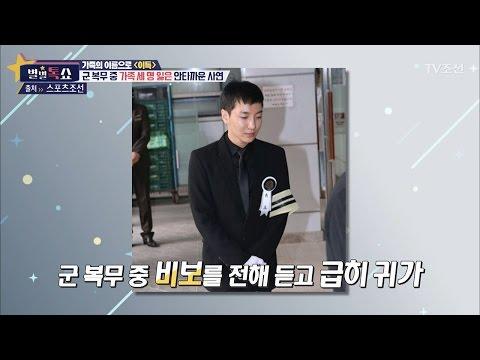 군 복무 중 가족을 잃은 이특의 사연은? [별별톡쇼] 3회 20170421