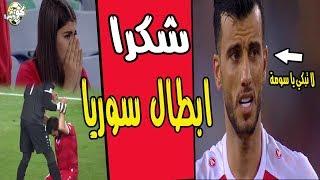 لا تبكي يا عمر السومة ..شكرا يا رجال سوريا     -