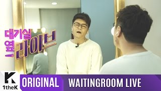 WAITINGROOM LIVE: Shin Yong Jae(신용재)_The WAITINGROOM LIVE of Great Young Jae 'Lean On(빌려줄게)'