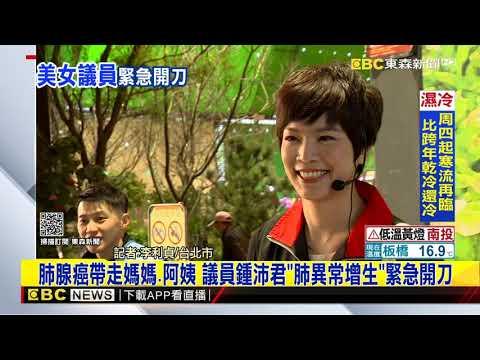 最新》肺腺癌帶走媽媽、阿姨 議員鍾沛君「肺異常增生」緊急開刀 @東森新聞 CH51