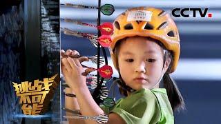 [挑战不可能(第一季)] 5岁女童挑战飞镖攀岩