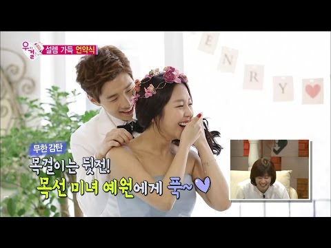 【TVPP】 Henry - Sweet Engagement Ceremony, 헨리 - '나랑... 결혼할래요?' 체리처럼 달콤한 그들의 언약식 @ We Got Married