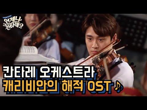 Always Cantare 칸타레 단원들이 연주하는 ′캐리비안의 해적 OST′♬ 150801 EP.7