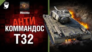Т32 - Антикоммандос №32 - от Mblshko
