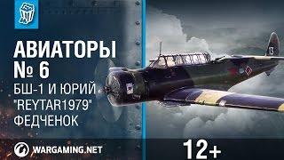 """Авиаторы. БШ-1 и Юрий """"Reytar1979"""" Федченок"""