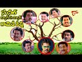 Sunil Comedy Scenes Back To Back | Telugu Movie Comedy Scenes | NavvulaTV