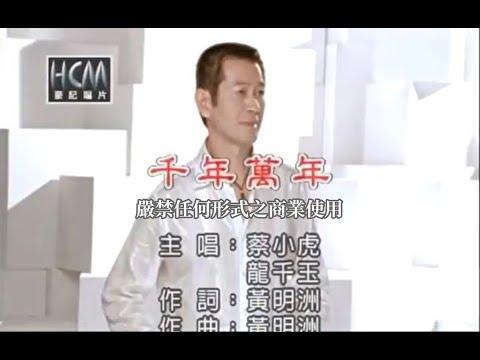 蔡小虎VS龍千玉-千年萬年(練唱版)
