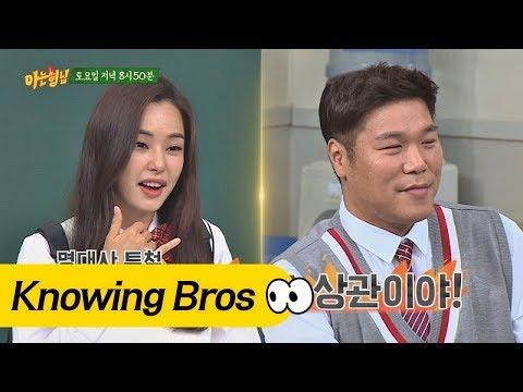 [선공개] '이하늬' 섭외 시킨 서장훈